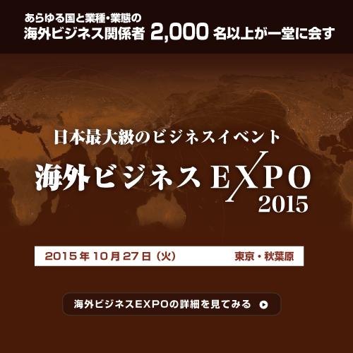日本最大級の海外ビジネス総合展 「海外ビジネスEXPO」