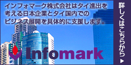 インフォマーク株式会社はタイ進出を考える日本企業とタイ国内でのビジネス展開を具体的に支援します。