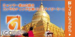 ミャンマー進出の総合コンサルティング企業I.G.C.(アイジーシー)