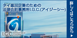 タイ進出企業のための法律会計事務所I.G.C.(アイジーシー)