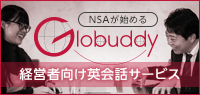 NSAが始める経営者向け英会話サービス