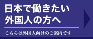 日本企業に就職を希望する留学生へ